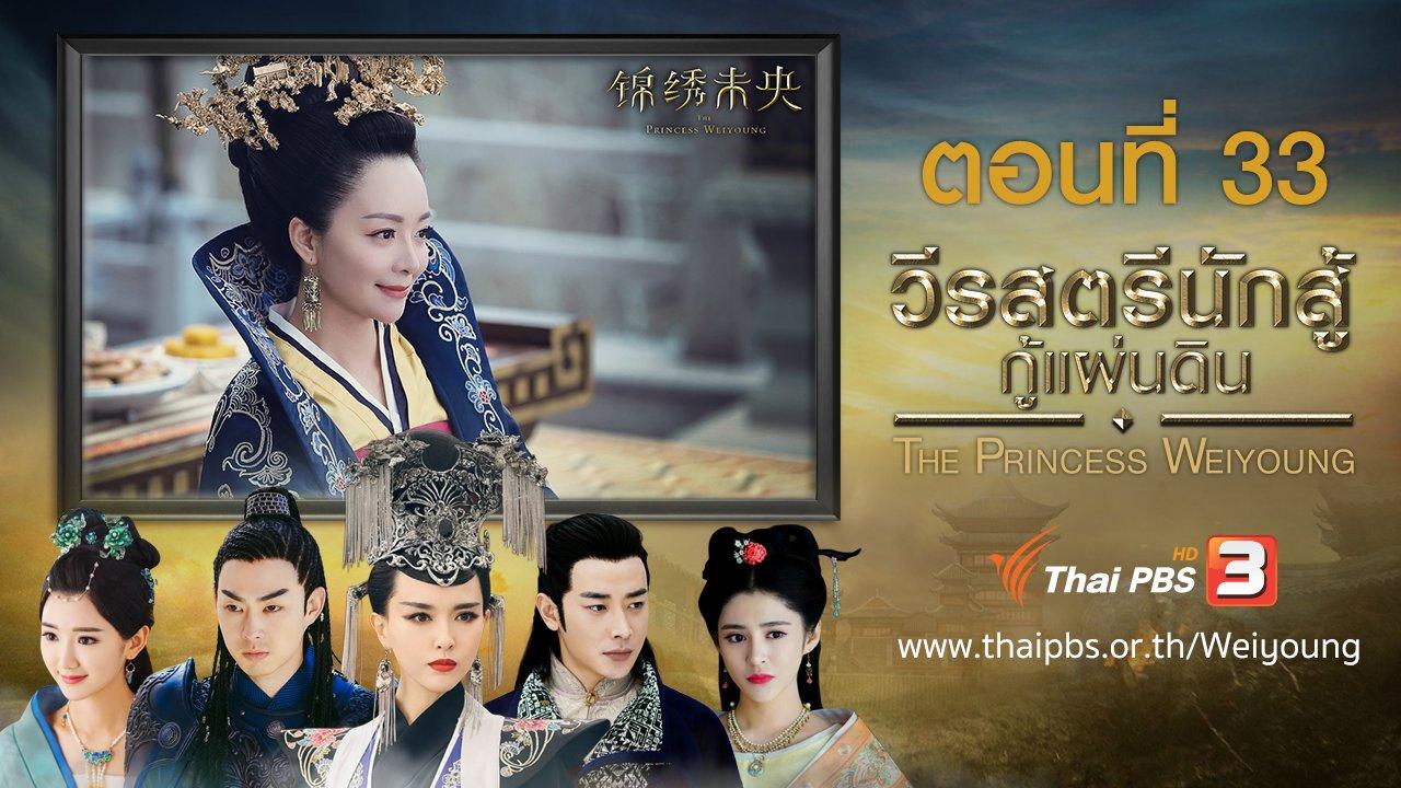 ซีรีส์จีน วีรสตรีนักสู้กู้แผ่นดิน - The Princess Weiyoung : ตอนที่ 33