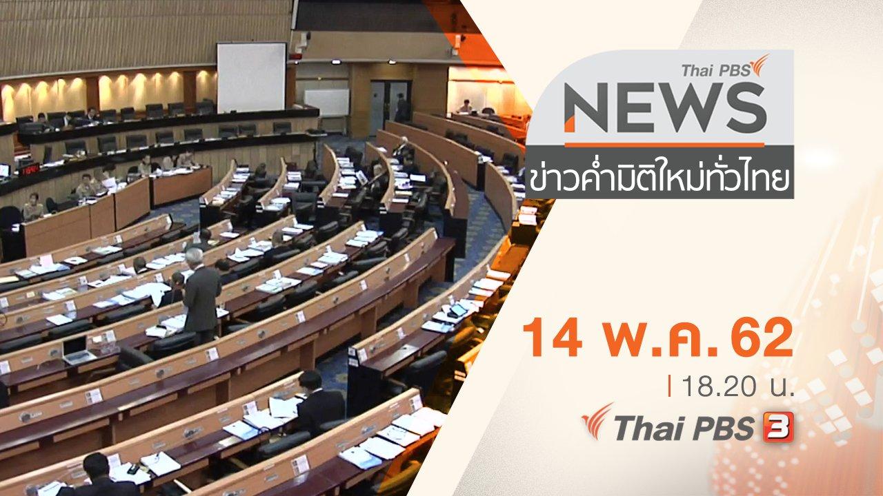 ข่าวค่ำ มิติใหม่ทั่วไทย - ประเด็นข่าว (14 พ.ค. 62)