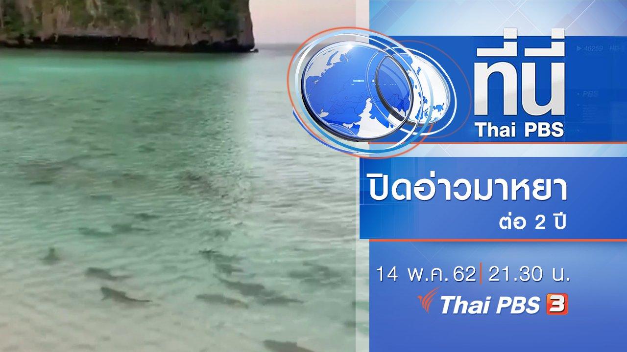 ที่นี่ Thai PBS - ประเด็นข่าว (14 พ.ค. 62)