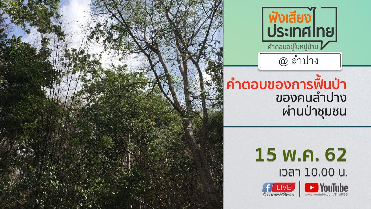 ฟังเสียงประเทศไทย - Online first Ep.60 คำตอบของการฟื้นป่า ของคนลำปาง ผ่านป่าชุมชน