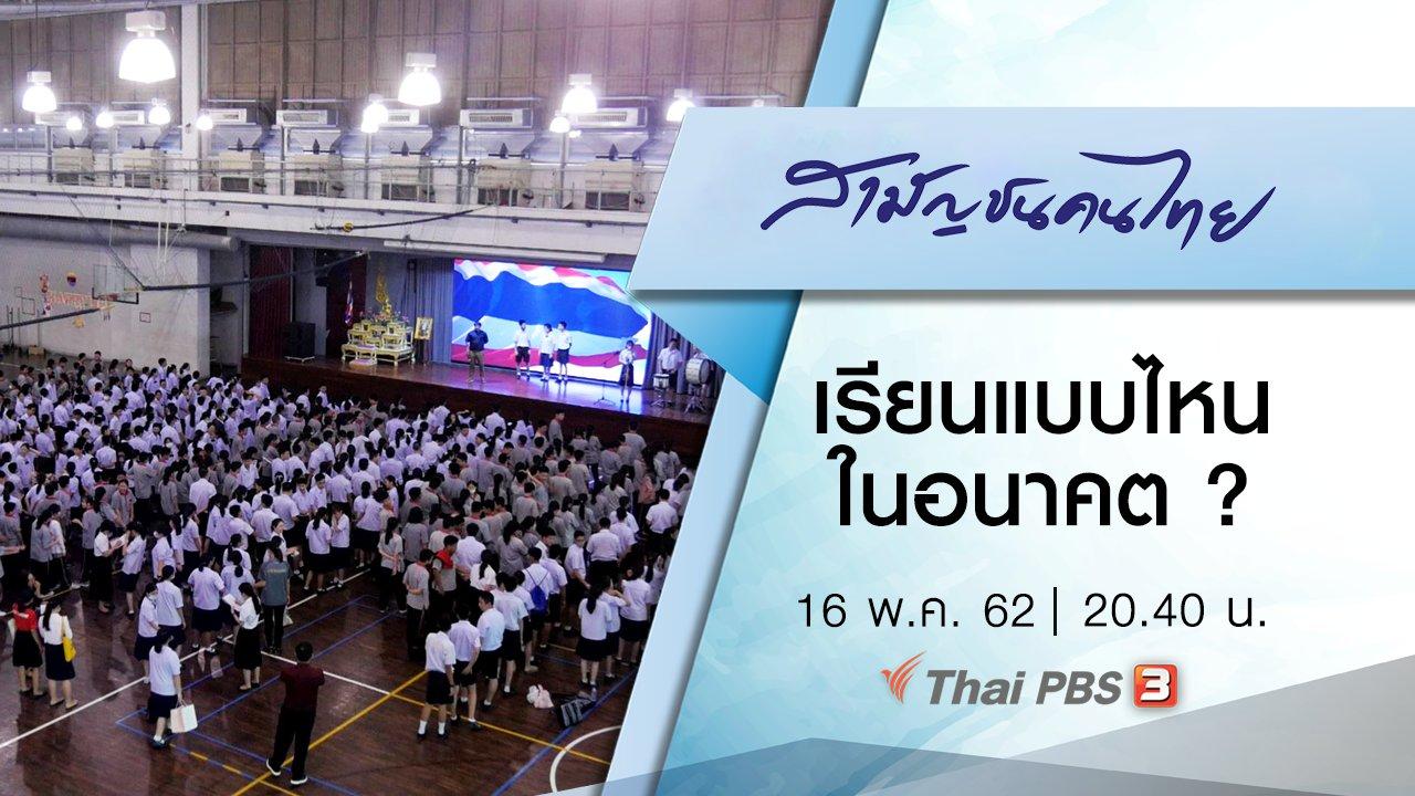 สามัญชนคนไทย - เรียนแบบไหน ในอนาคต ?