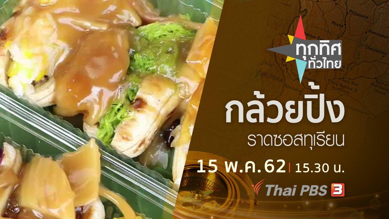 ทุกทิศทั่วไทย - ประเด็นข่าว (15 พ.ค. 62)