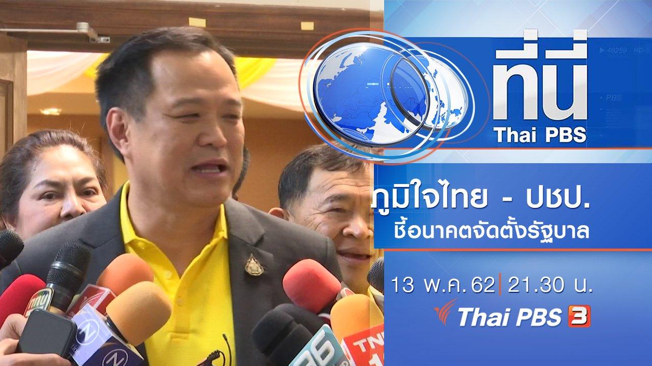 ที่นี่ Thai PBS - ประเด็นข่าว (13 พ.ค. 62)