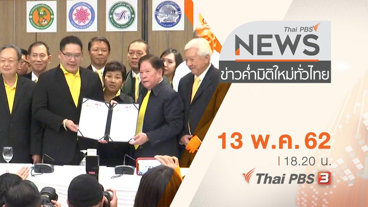 ข่าวค่ำ มิติใหม่ทั่วไทย - ประเด็นข่าว (13 พ.ค. 62)