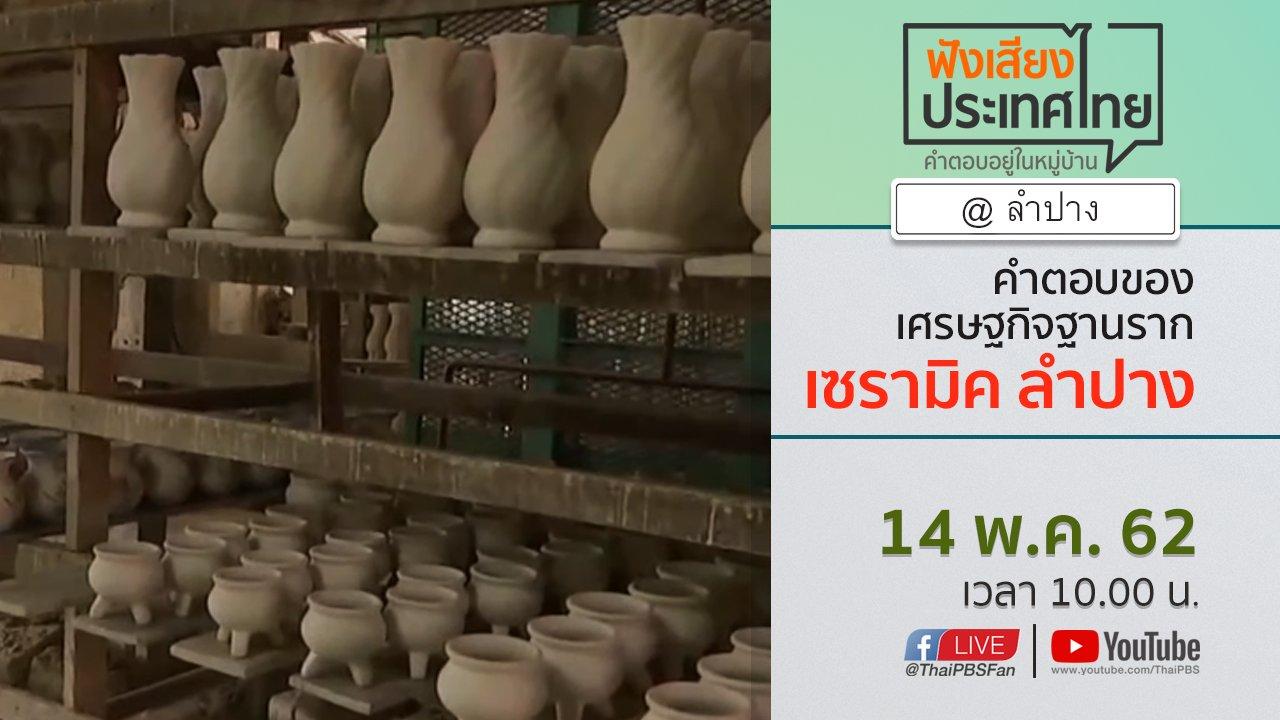 ฟังเสียงประเทศไทย - Online first Ep.59 คำตอบของเศรษฐกิจฐานราก เซรามิค ลำปาง