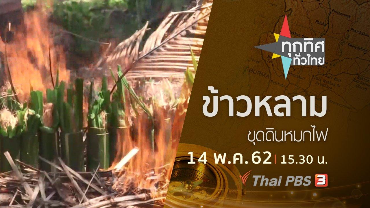 ทุกทิศทั่วไทย - ประเด็นข่าว (14 พ.ค. 62)