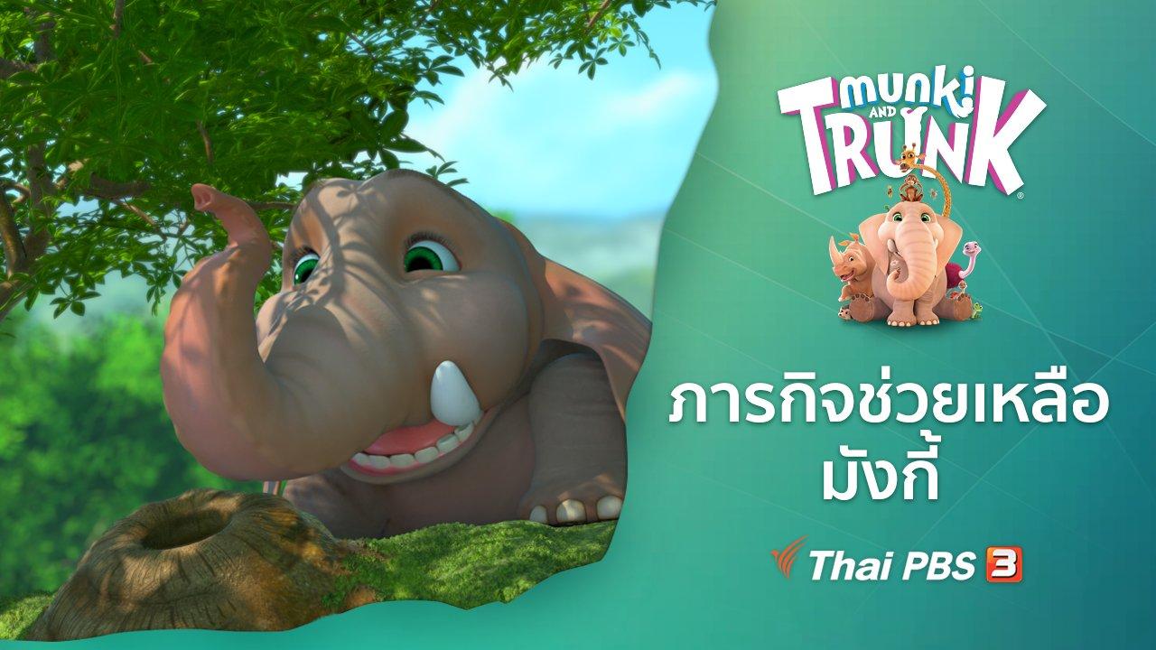 คู่ซี้ในป่าใหญ่ Munki and Trunk - ภารกิจช่วยเหลือมังกี้