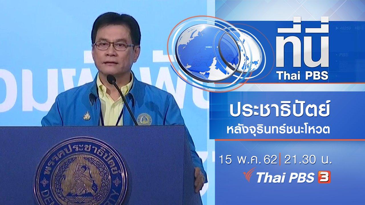 ที่นี่ Thai PBS - ประเด็นข่าว (15 พ.ค. 62)