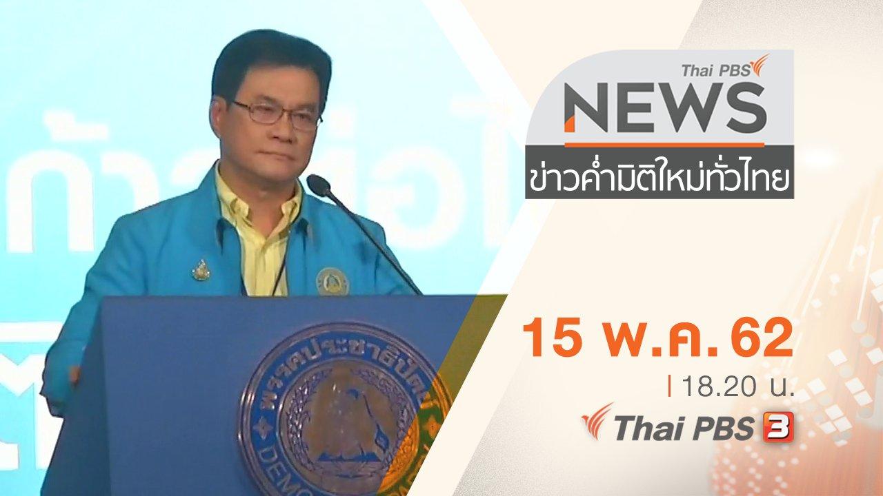 ข่าวค่ำ มิติใหม่ทั่วไทย - ประเด็นข่าว (15 พ.ค. 62)