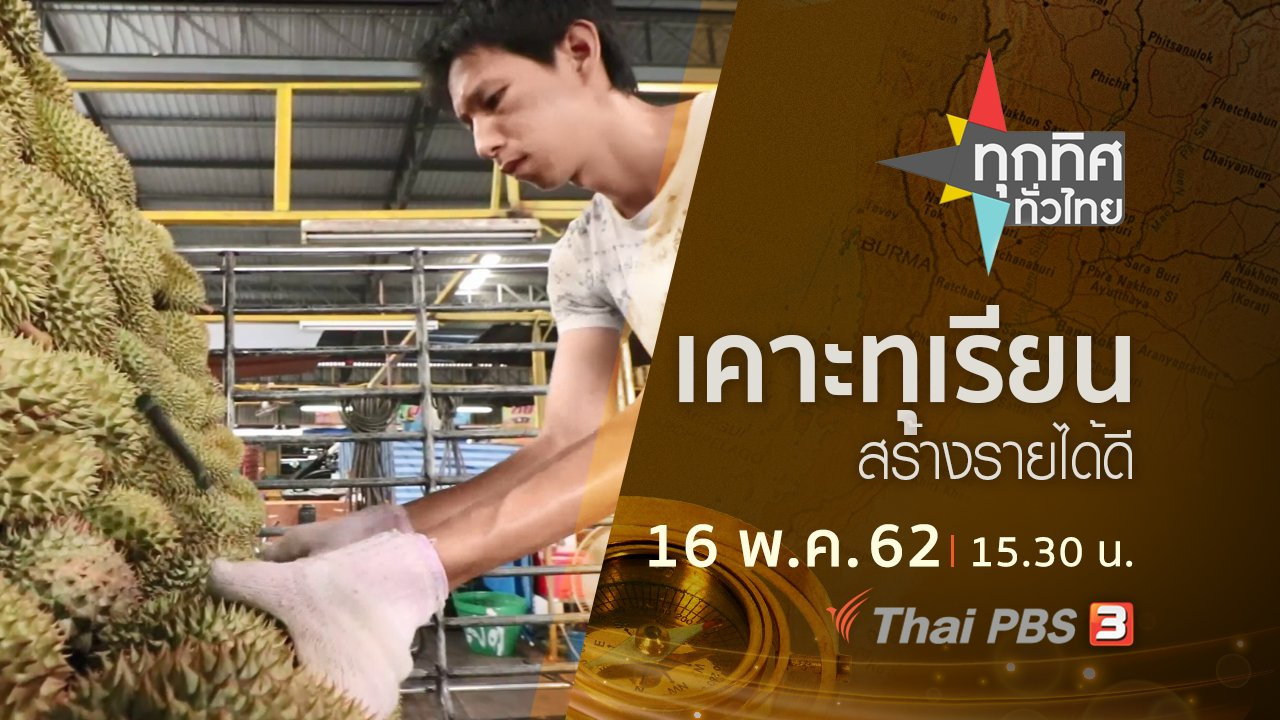 ทุกทิศทั่วไทย - ประเด็นข่าว (16 พ.ค. 62)