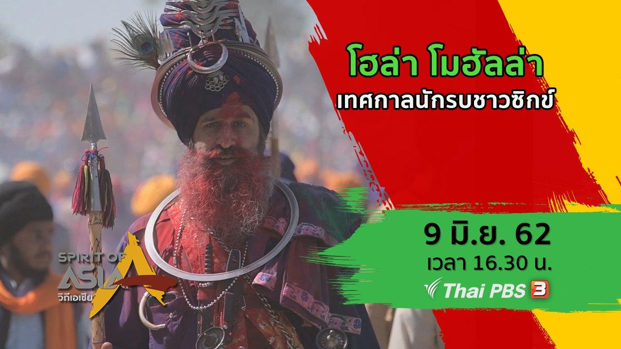 Spirit of Asia - โฮล่า โมฮัลล่า : เทศกาลนักรบชาวซิกข์