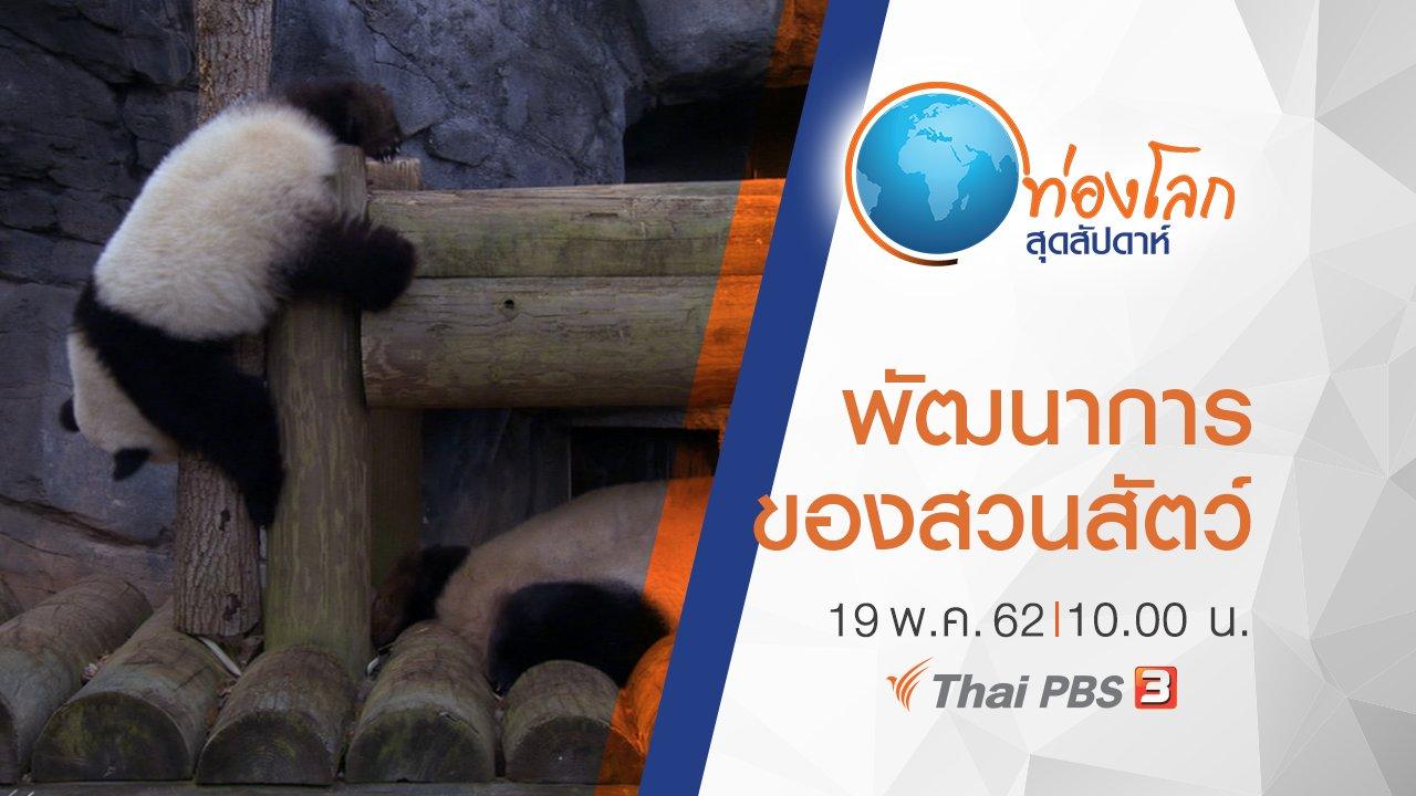 ท่องโลกสุดสัปดาห์ - เปิดโลกสัตว์หรรษา ตอน พัฒนาการของสวนสัตว์