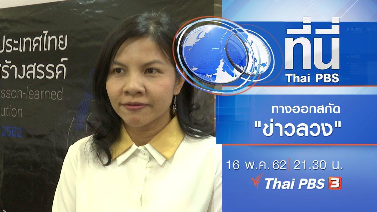 ที่นี่ Thai PBS - ประเด็นข่าว (16 พ.ค. 62)