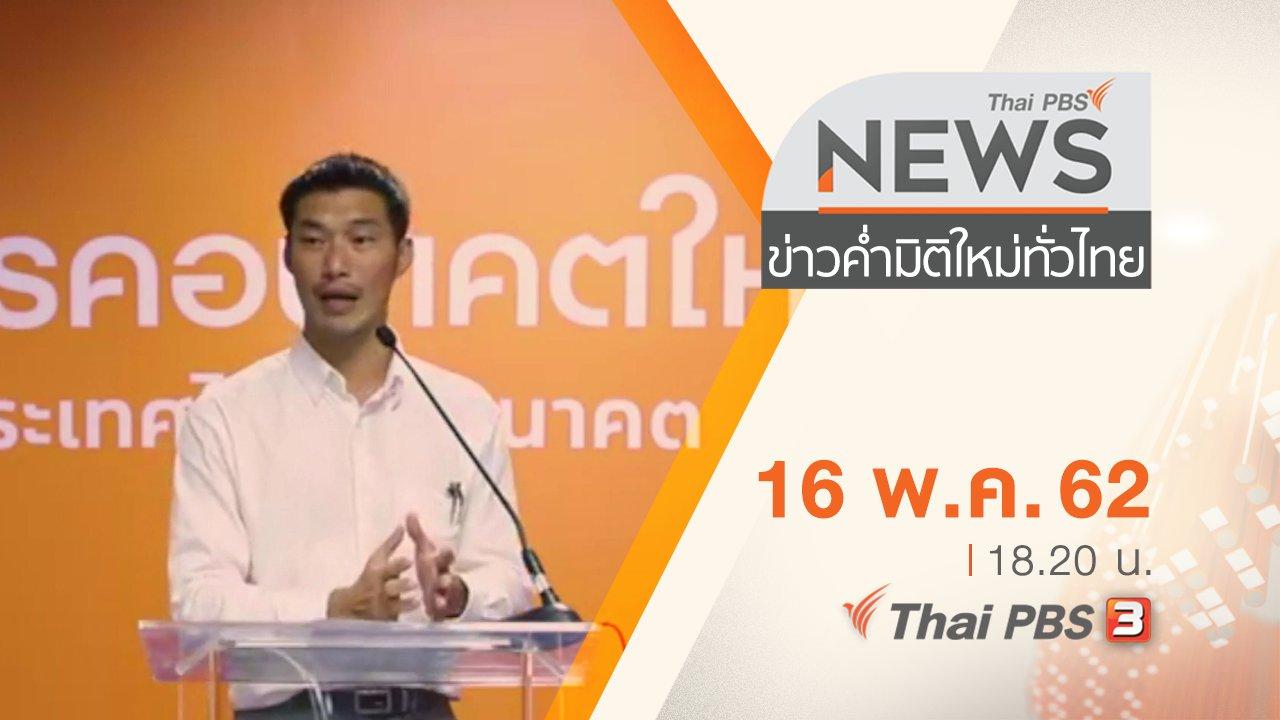 ข่าวค่ำ มิติใหม่ทั่วไทย - ประเด็นข่าว (16 พ.ค. 62)