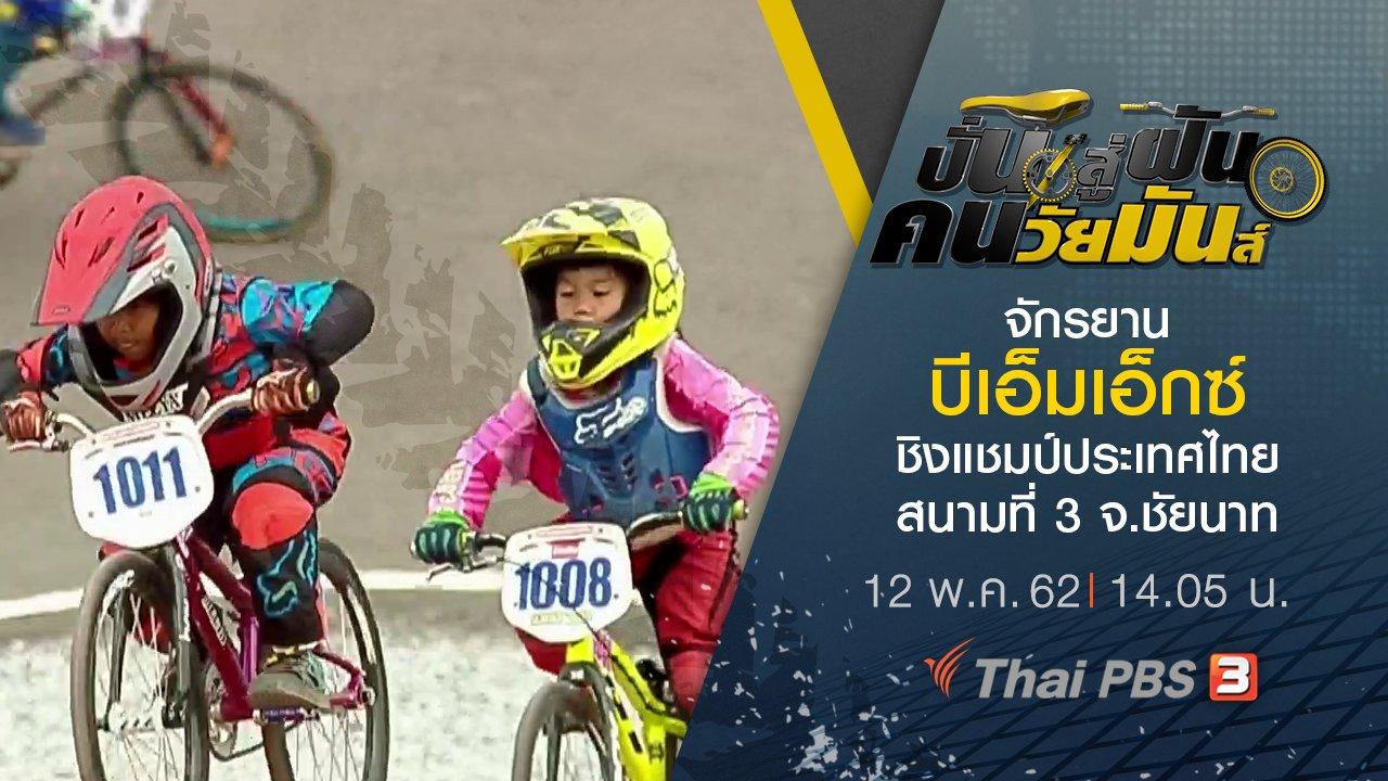 ปั่นสู่ฝัน คนวัยมันส์ - จักรยานบีเอ็มเอ็กซ์ ชิงแชมป์ประเทศไทย สนามที่ 3 จ.ชัยนาท