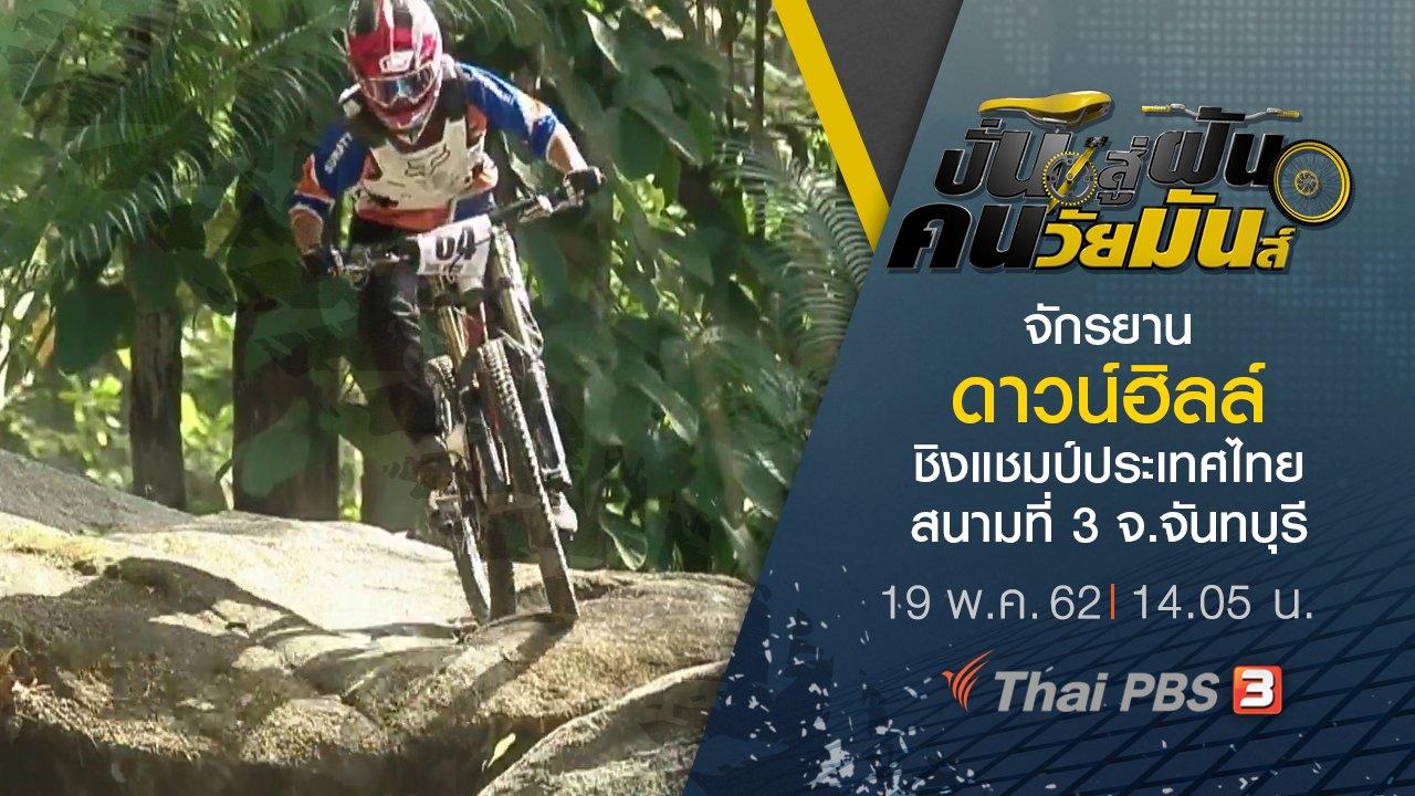 ปั่นสู่ฝัน คนวัยมันส์ - จักรยานดาวน์ฮิลล์ ชิงแชมป์ประเทศไทย สนามที่ 3 จ.จันทบุรี
