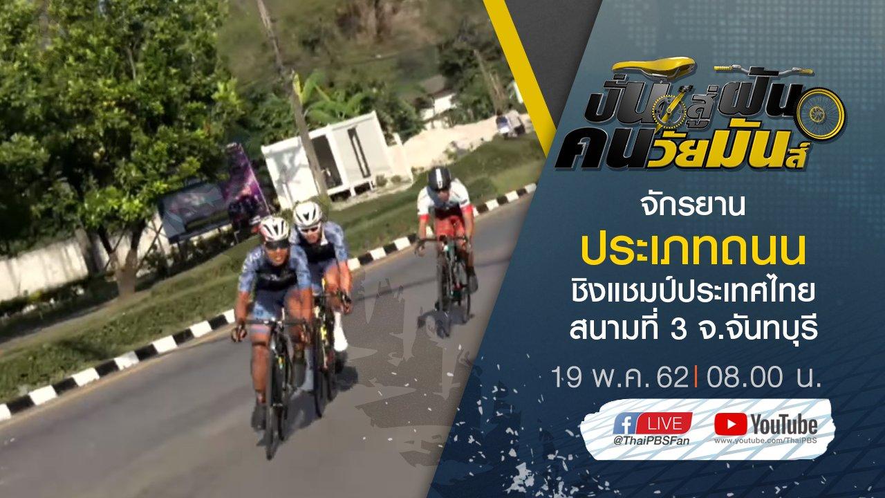 ปั่นสู่ฝัน คนวัยมันส์ - จักรยานประเภทถนน ชิงแชมป์ประเทศไทย สนามที่ 3 จ.จันทบุรี