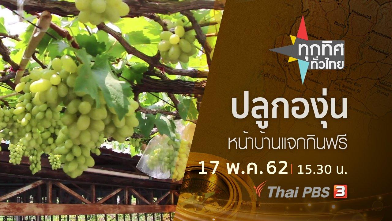 ทุกทิศทั่วไทย - ประเด็นข่าว (17 พ.ค. 62)
