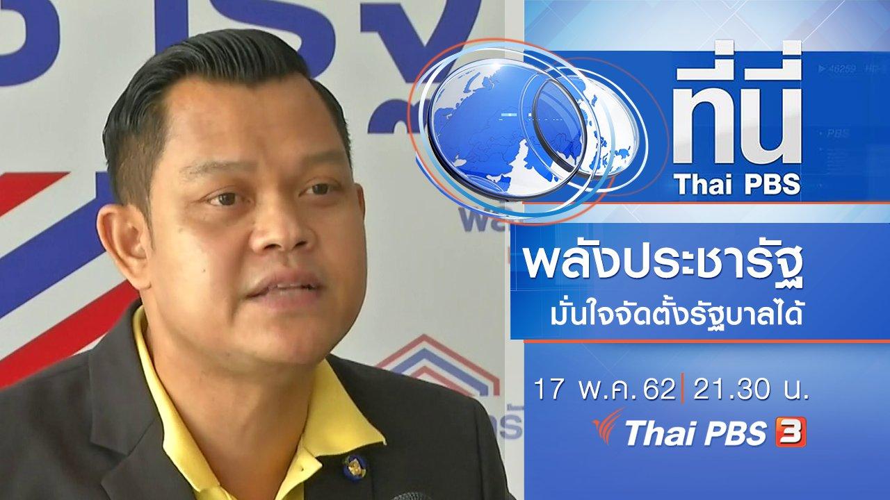 ที่นี่ Thai PBS - ประเด็นข่าว (17 พ.ค. 62)