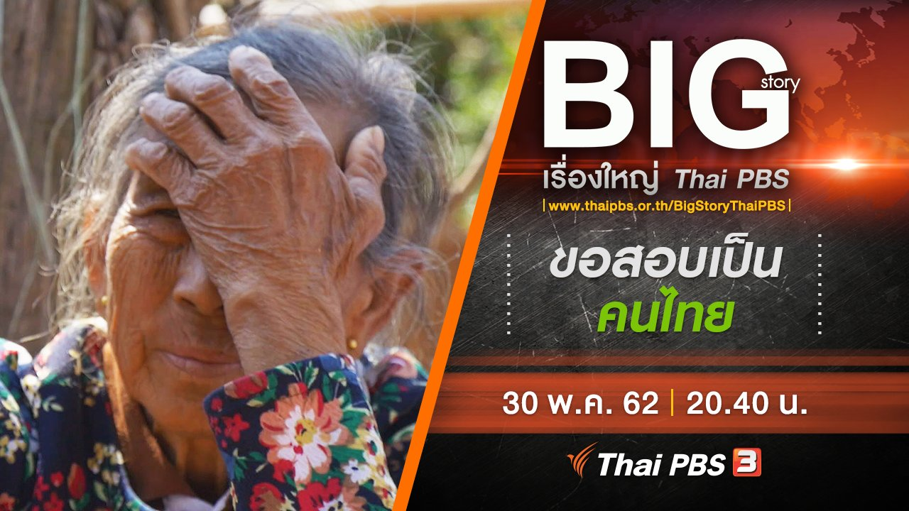 Big Story เรื่องใหญ่ Thai PBS - ขอสอบเป็นคนไทย