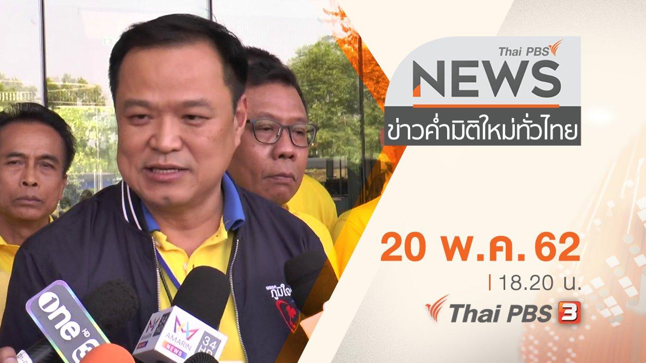 ข่าวค่ำ มิติใหม่ทั่วไทย - ประเด็นข่าว (20 พ.ค. 62)