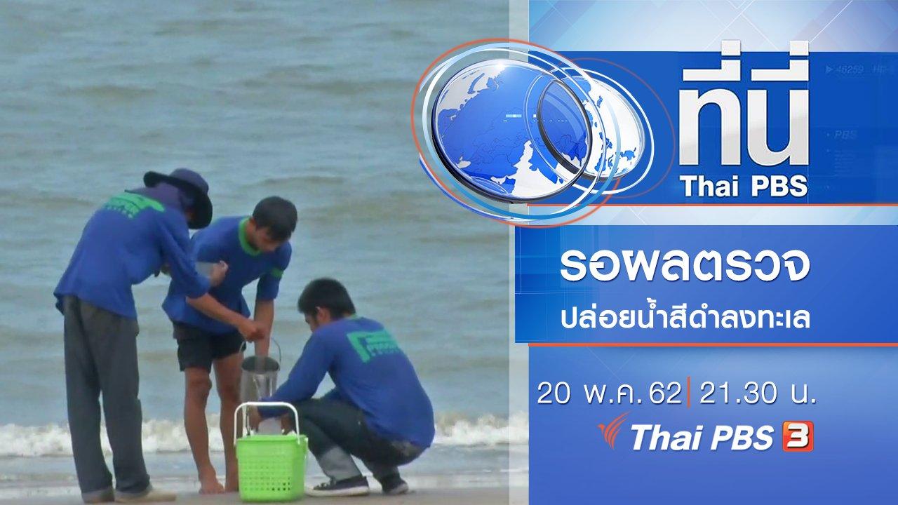 ที่นี่ Thai PBS - ประเด็นข่าว (20 พ.ค. 62)