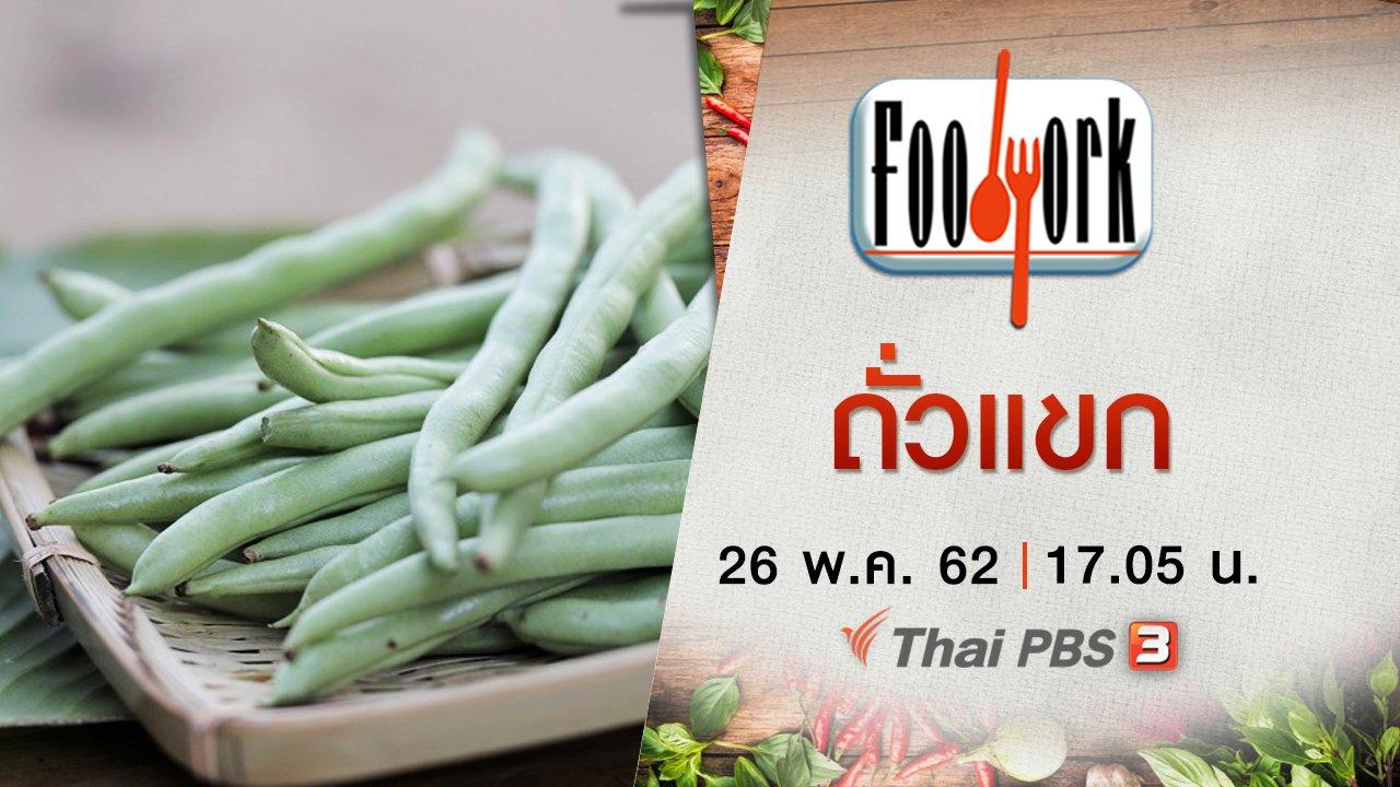 Foodwork - ถั่วแขก