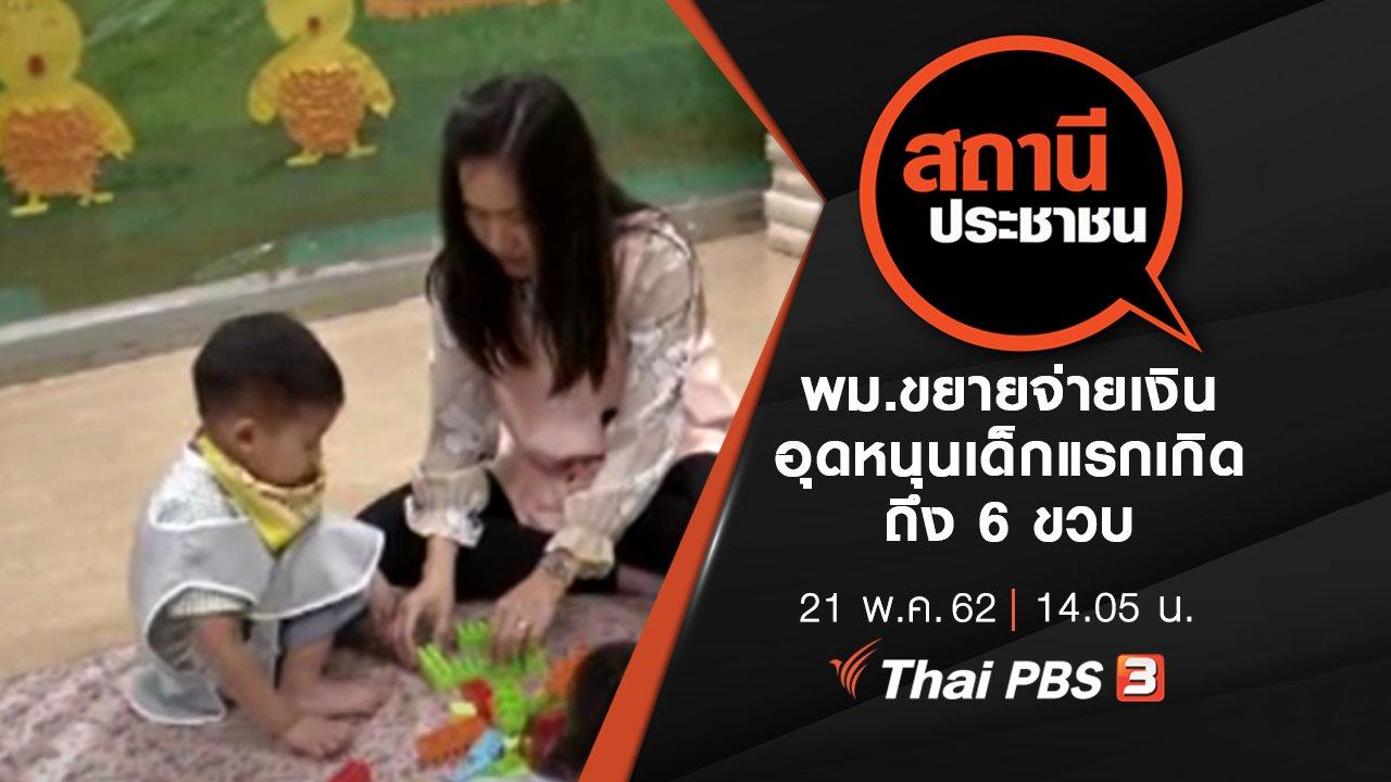 สถานีประชาชน - พม.ขยายจ่ายเงินอุดหนุนเด็กแรกเกิด ถึง 6 ขวบ