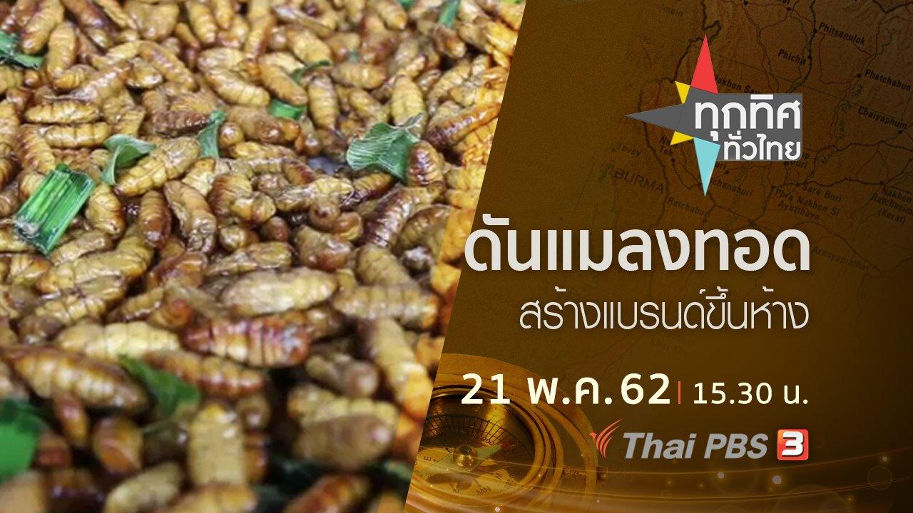 ทุกทิศทั่วไทย - ประเด็นข่าว (21 พ.ค. 62)