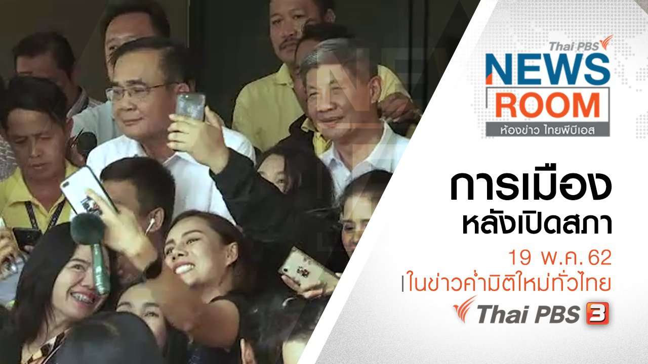 ห้องข่าว ไทยพีบีเอส NEWSROOM - ประเด็นข่าว (19 พ.ค. 62)