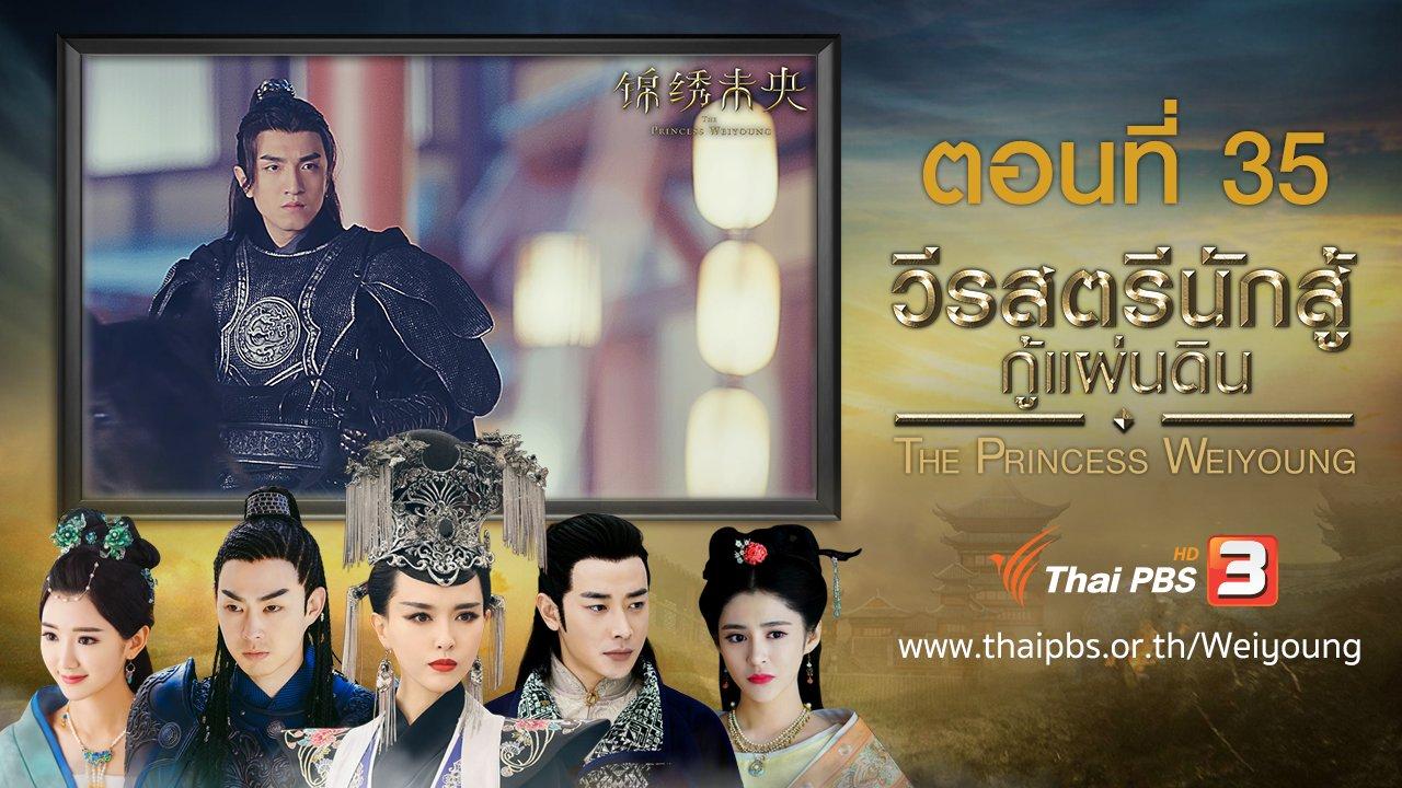 ซีรีส์จีน วีรสตรีนักสู้กู้แผ่นดิน - The Princess Weiyoung : ตอนที่ 35