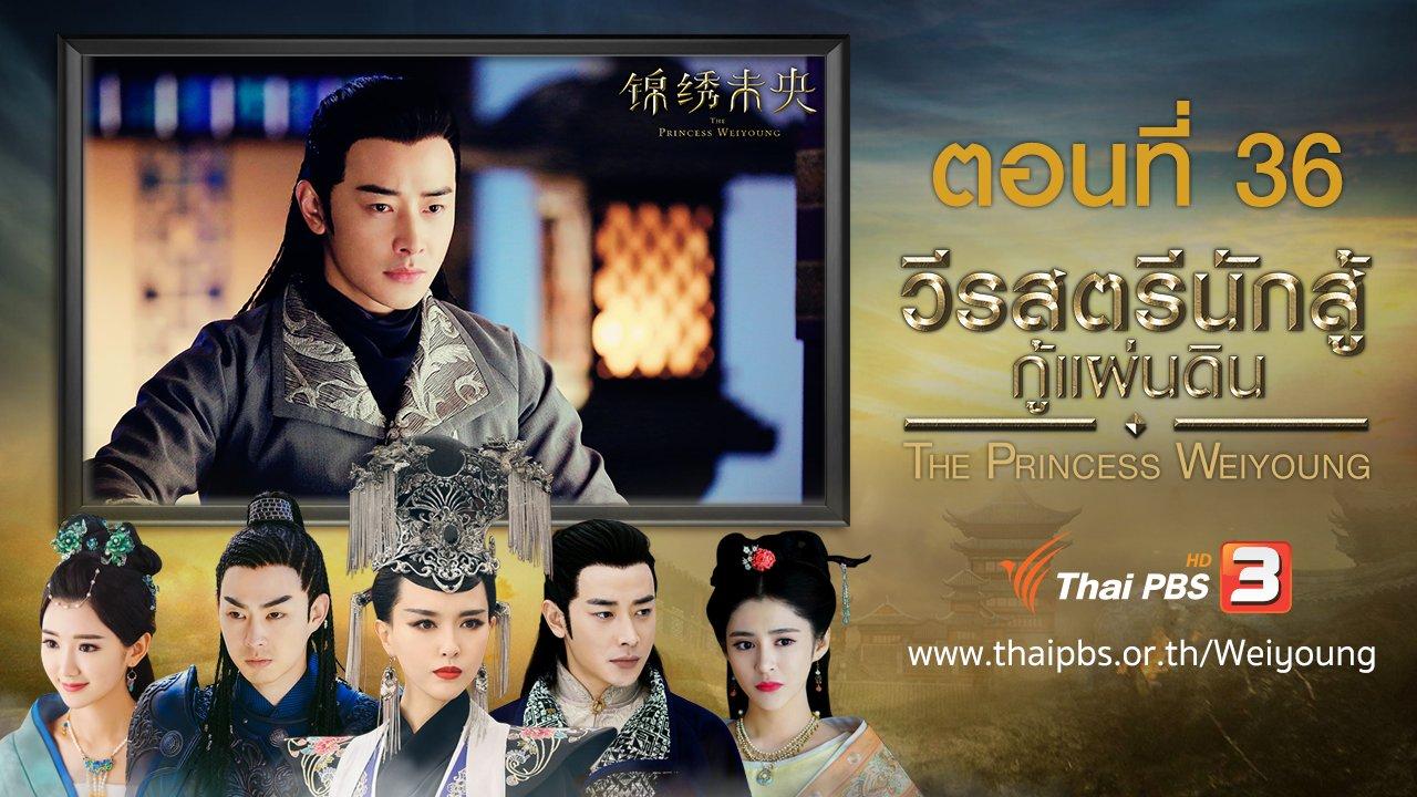 ซีรีส์จีน วีรสตรีนักสู้กู้แผ่นดิน - The Princess Weiyoung : ตอนที่ 36