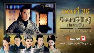 ซีรีส์จีน วีรสตรีนักสู้กู้แผ่นดิน The Princess Weiyoung : ตอนที่ 36