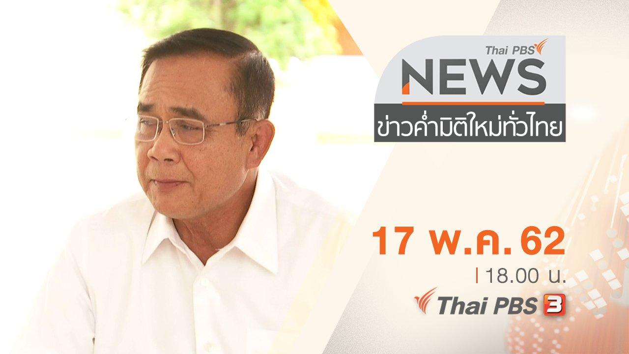 ข่าวค่ำ มิติใหม่ทั่วไทย - ประเด็นข่าว (17 พ.ค. 62)
