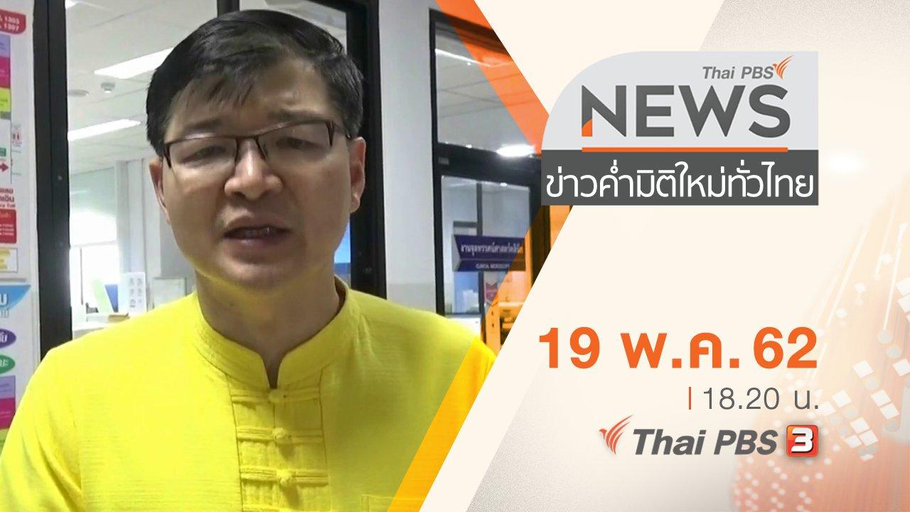ข่าวค่ำ มิติใหม่ทั่วไทย - ประเด็นข่าว (19 พ.ค. 62)
