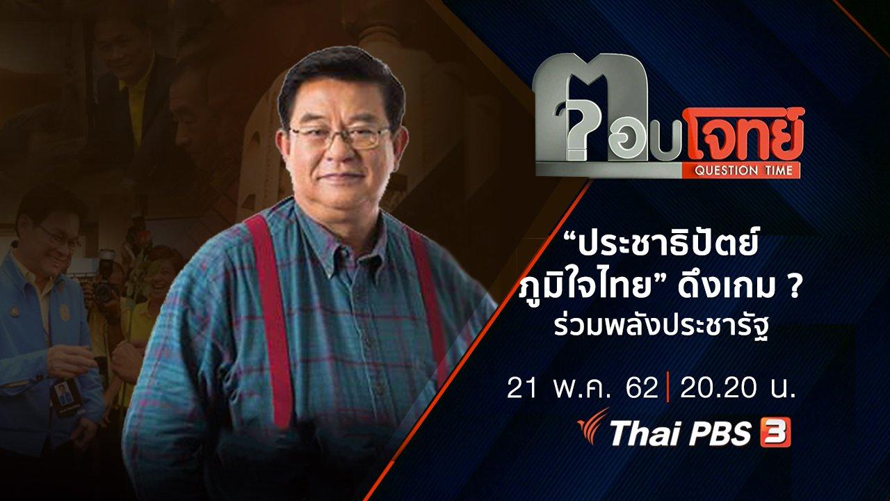 """ตอบโจทย์ - """"ประชาธิปัตย์-ภูมิใจไทย"""" ดึงเกม ? ร่วม """"พลังประชารัฐ"""""""