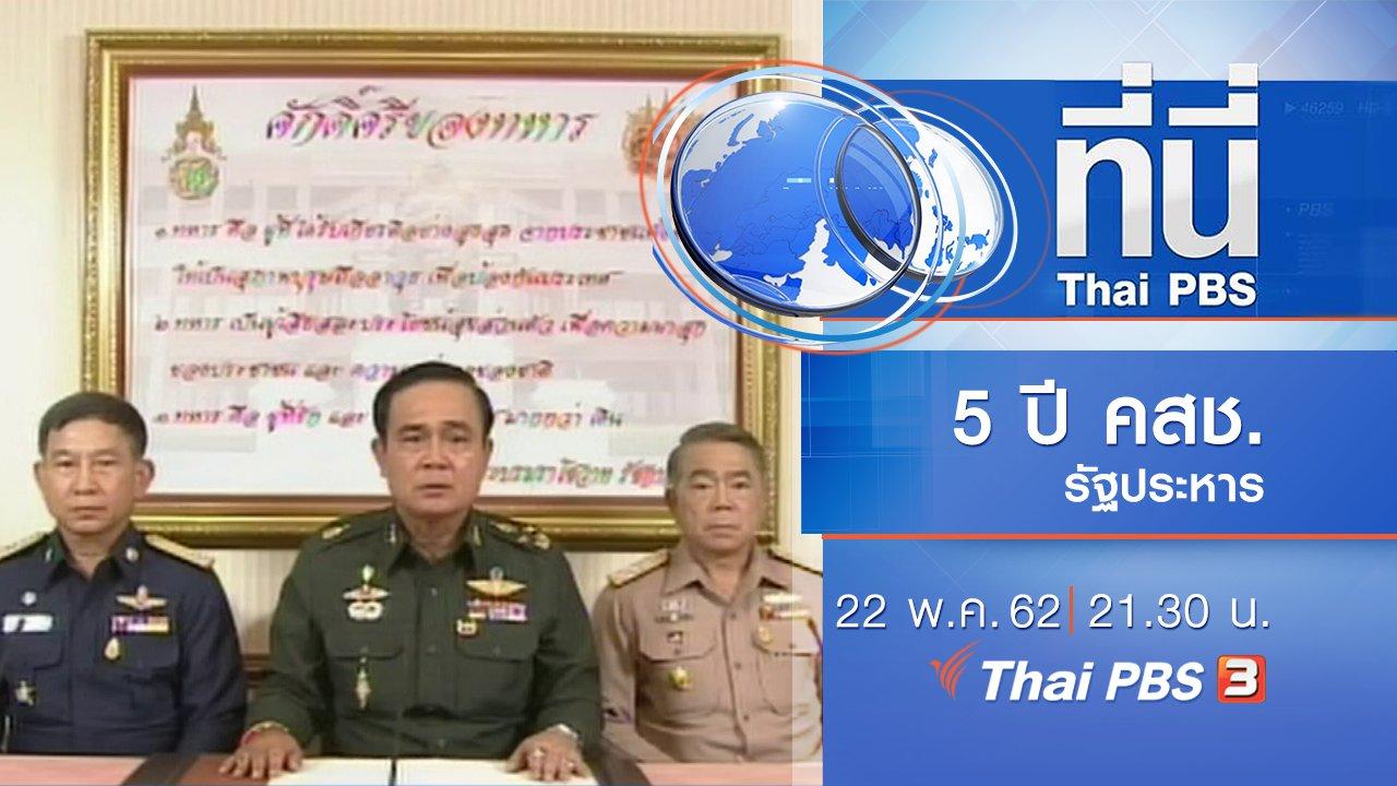 ที่นี่ Thai PBS - ประเด็นข่าว (22 พ.ค. 62)
