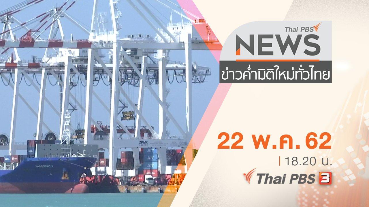ข่าวค่ำ มิติใหม่ทั่วไทย - ประเด็นข่าว (22 พ.ค. 62)