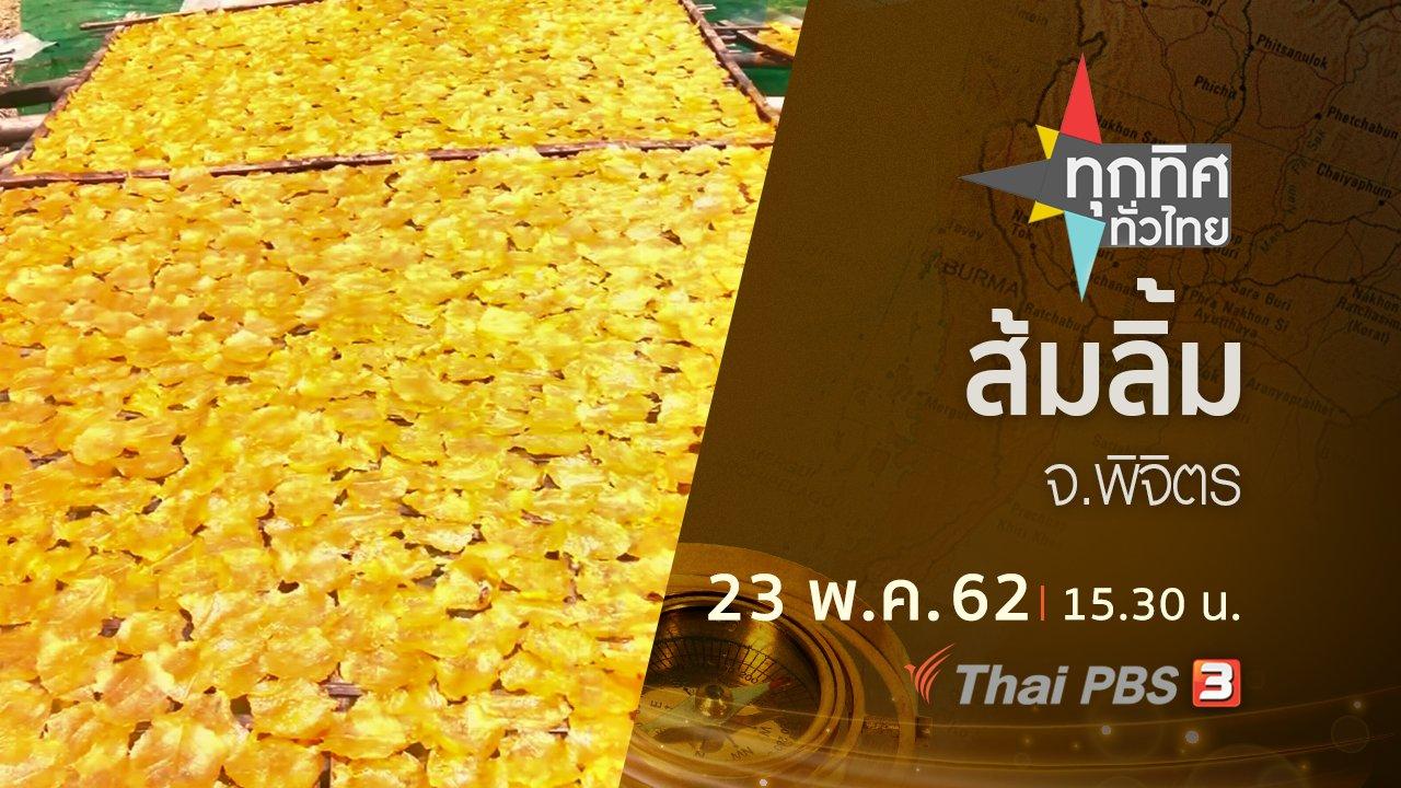 ทุกทิศทั่วไทย - ประเด็นข่าว (23 พ.ค. 62)