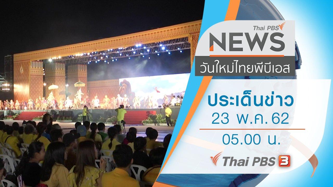 วันใหม่  ไทยพีบีเอส - ประเด็นข่าว (23 พ.ค. 62)