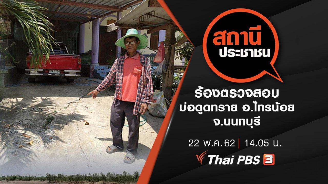 สถานีประชาชน - ร้องตรวจสอบบ่อดูดทราย อ.ไทรน้อย จ.นนทบุรี
