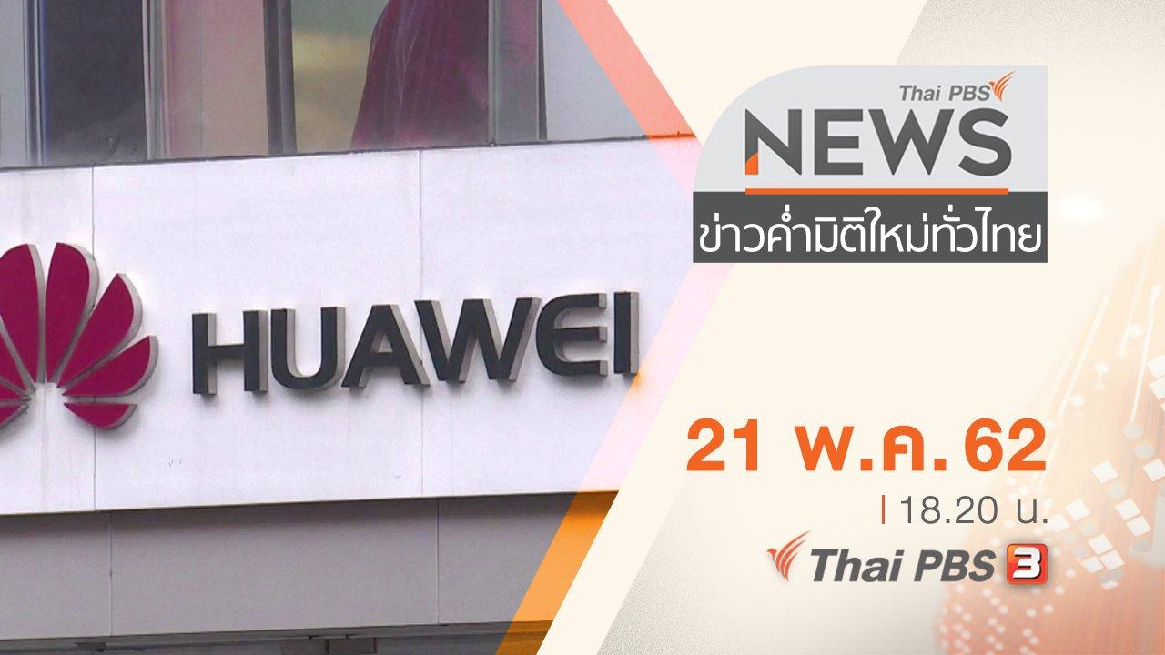 ข่าวค่ำ มิติใหม่ทั่วไทย - ประเด็นข่าว (21 พ.ค. 62)