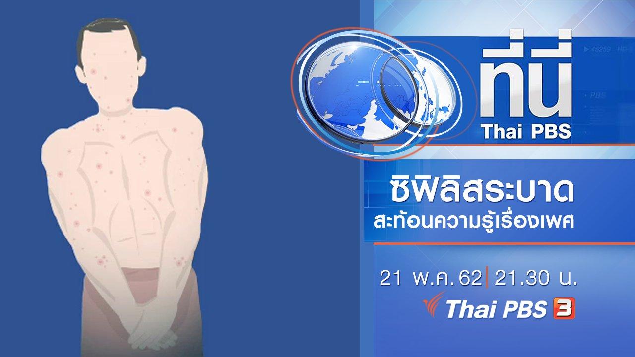 ที่นี่ Thai PBS - ประเด็นข่าว (21 พ.ค. 62)
