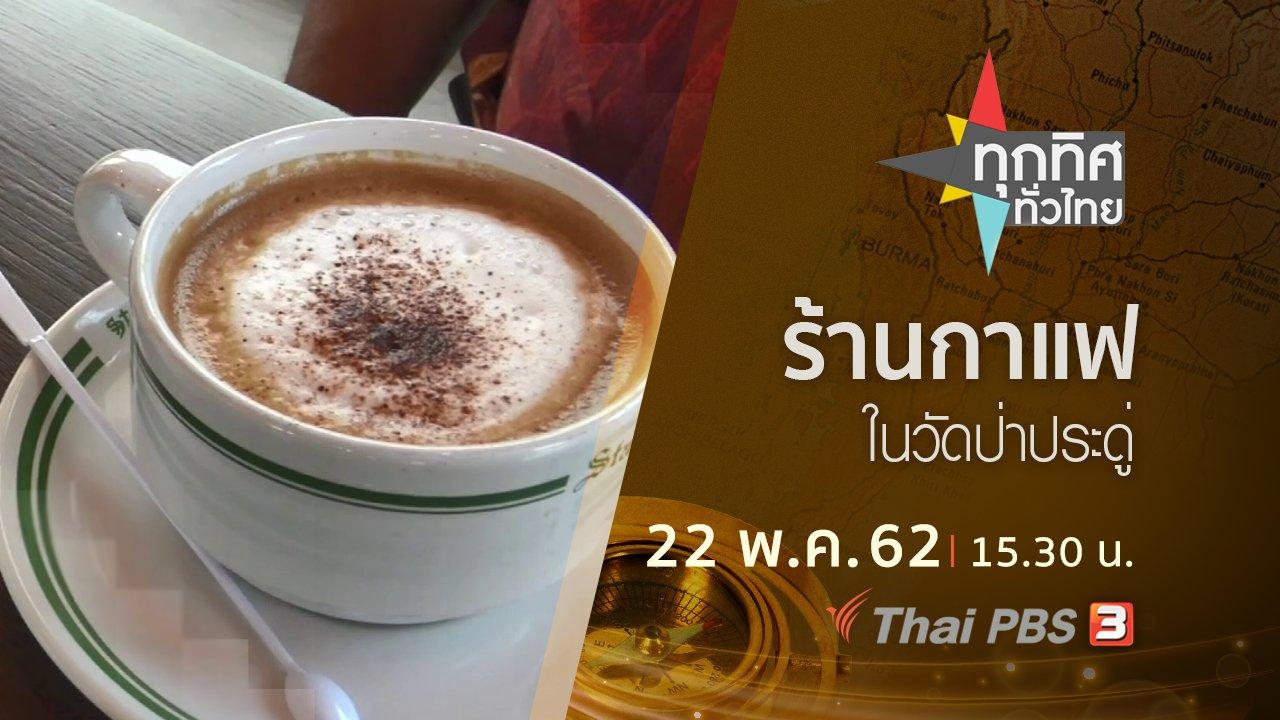 ทุกทิศทั่วไทย - ประเด็นข่าว (22 พ.ค. 62)