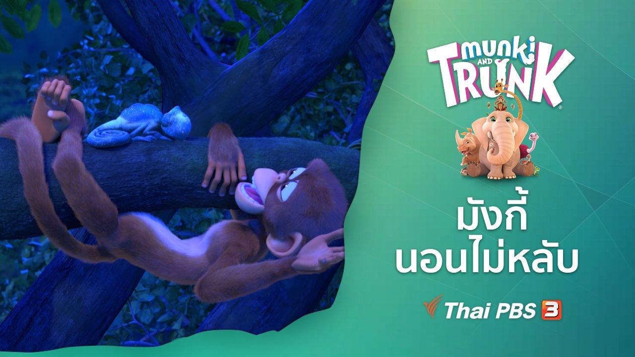 คู่ซี้ในป่าใหญ่ Munki and Trunk - มังกี้นอนไม่หลับ
