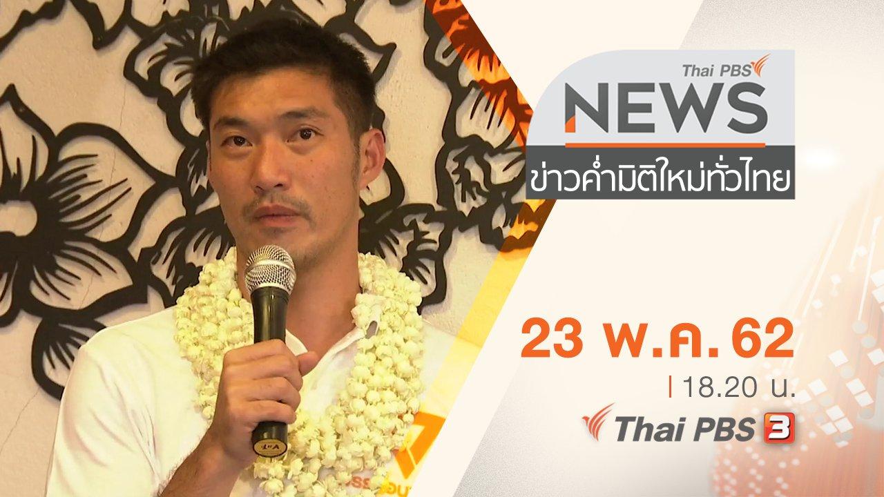 ข่าวค่ำ มิติใหม่ทั่วไทย - ประเด็นข่าว (23 พ.ค. 62)