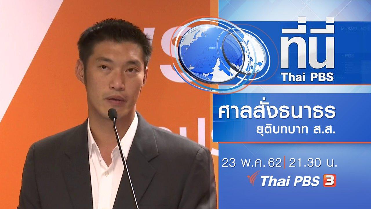 ที่นี่ Thai PBS - ประเด็นข่าว (23 พ.ค. 62)