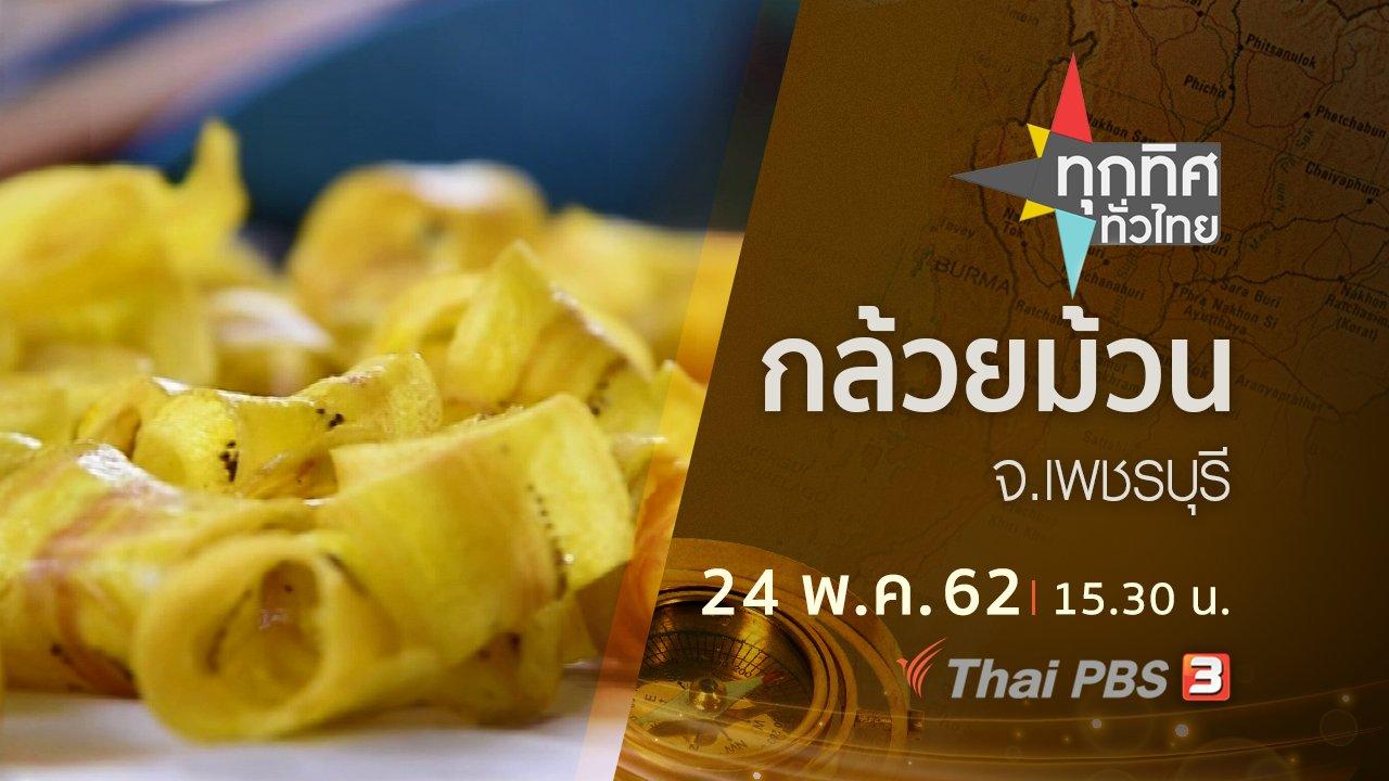 ทุกทิศทั่วไทย - ประเด็นข่าว (24 พ.ค. 62)