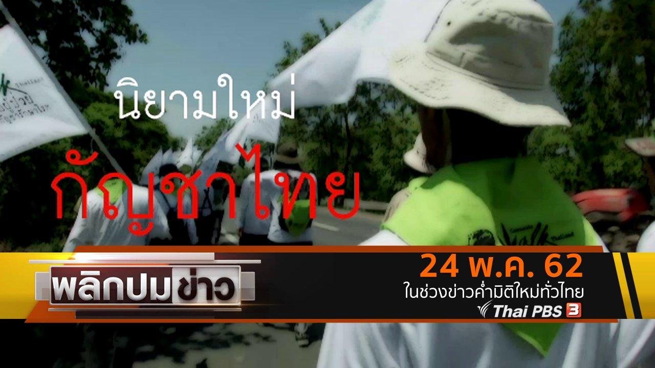พลิกปมข่าว - นิยามใหม่กัญชาไทย