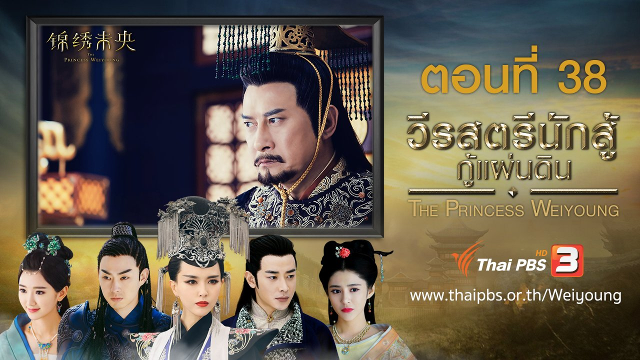ซีรีส์จีน วีรสตรีนักสู้กู้แผ่นดิน - The Princess Weiyoung : ตอนที่ 38